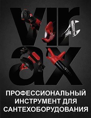 Инструменты для сантехники VIRAX
