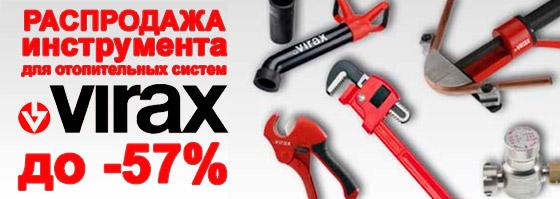 Распродажа инструмента для систем отопления и водоснабжения VIRAX